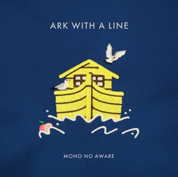 MONO NO AWARE『行列のできる方舟』