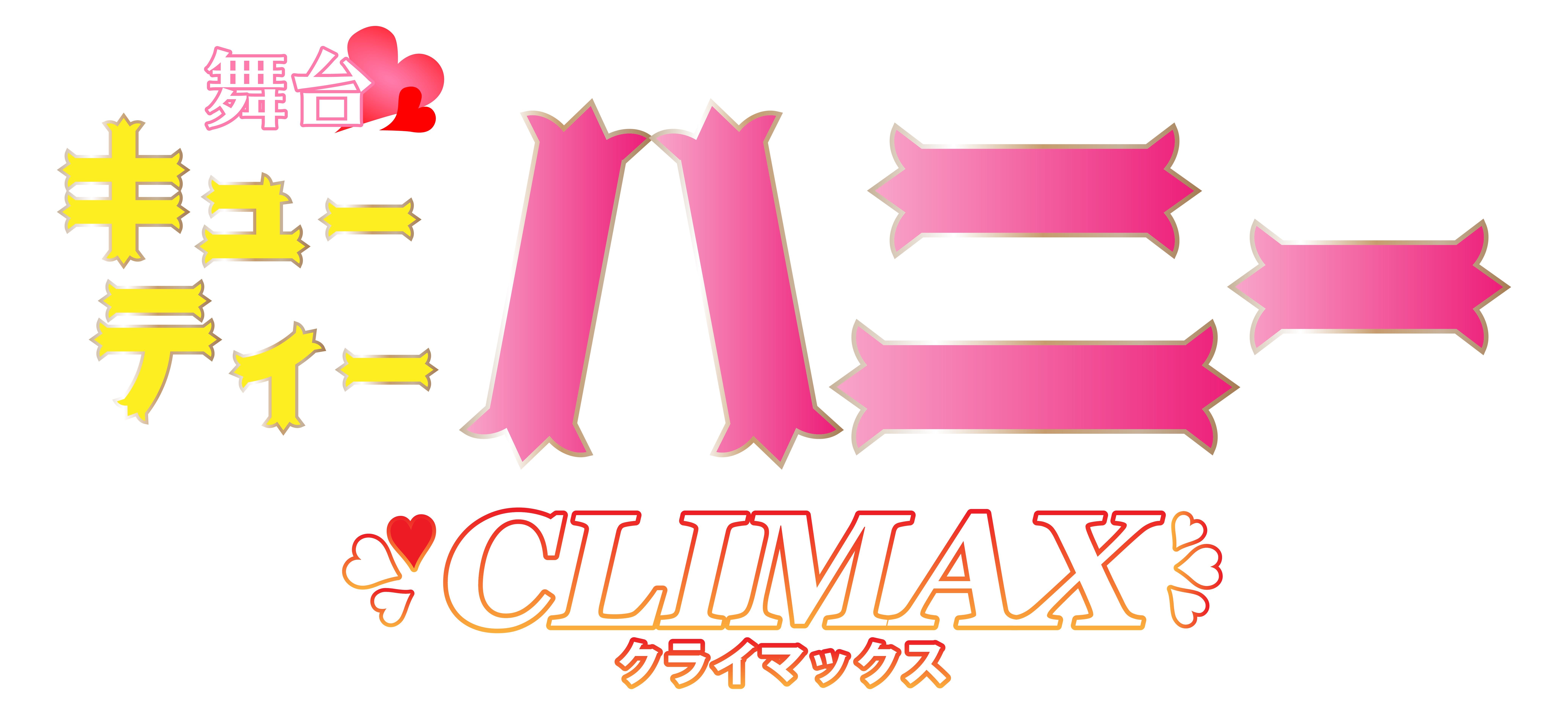 ©永井豪/ダイナミック企画・舞台「Cutie Honey Climax」製作委員会