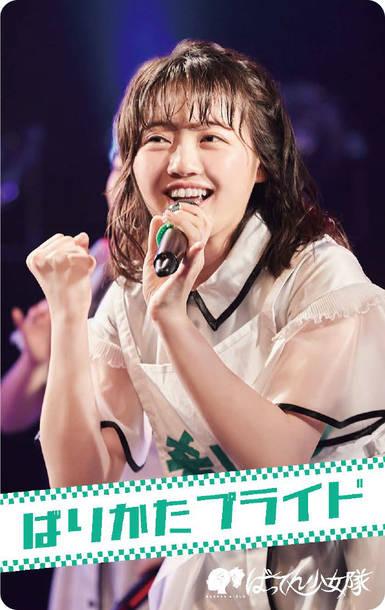 シングル「ばりかたプライド」(エムカード)【希山愛】