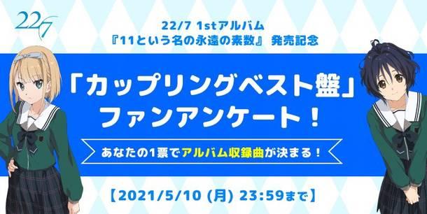 『22/7 1stアルバム『11という名の永遠の素数』発売記念「カップリングベスト盤」ファンアンケート』