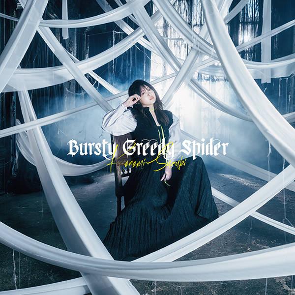 シングル「Bursty Greedy Spider」