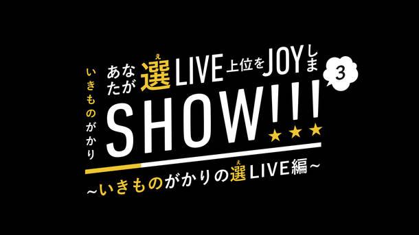 『あなたが選(え)LIVE 上位をJOYしまSHOW!!! Vol.3 ~いきものがかりの選(え)LIVE編~』