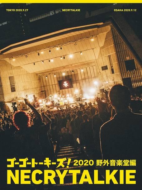 映像作品『ゴーゴートーキーズ! 2020 野外音楽堂編』