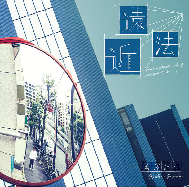EP『遠近法 -Reconstruction of perspective-』
