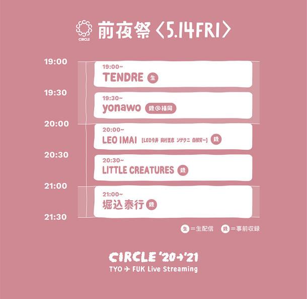『CIRCLE '20→'21 東京▲福岡 実況中継』前夜祭