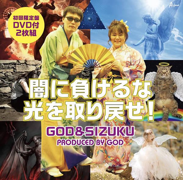 アルバム『闇に負けるな光を取り戻せ!』【初回限定盤】(CD+DVD)