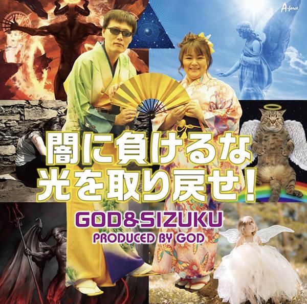 アルバム『闇に負けるな光を取り戻せ!』【通常盤】(CD)