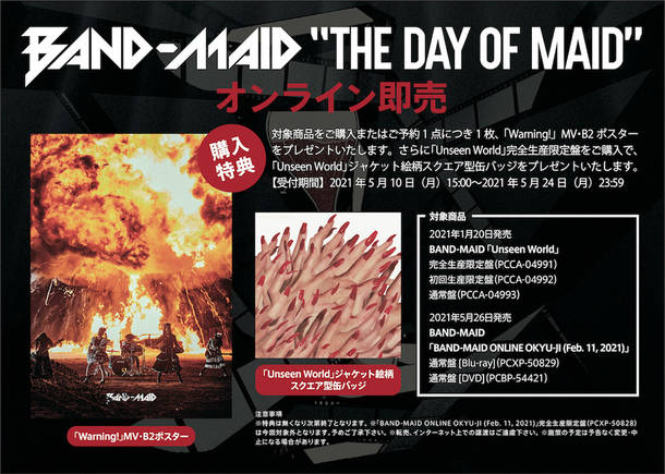 """『BAND-MAID """"THE DAY OF MAID』"""