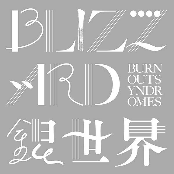 シングル「BLIZZARD/銀世界」【初回生産限定盤】(CD+DVD)