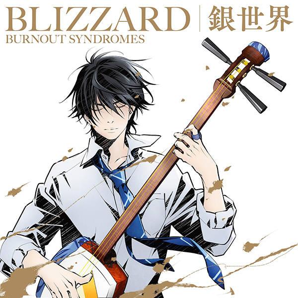シングル「BLIZZARD/銀世界」【期間生産限定盤】(CD+DVD)