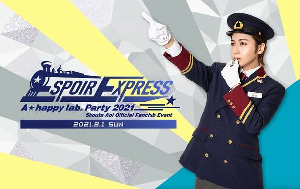 ファンクラブイベント『A☆happy lab. Party 2021 ~Espoir Express~』
