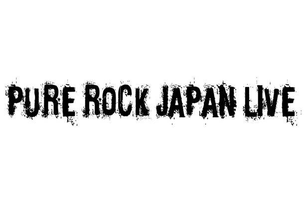 『PURE ROCK JAPAN LIVE 2021』ロゴ