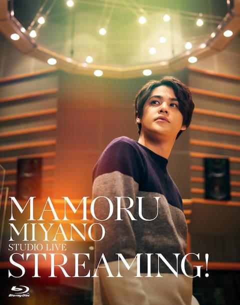 Blu-ray & DVD『MAMORU MIYANO STUDIO LIVE ~STREAMING!~』