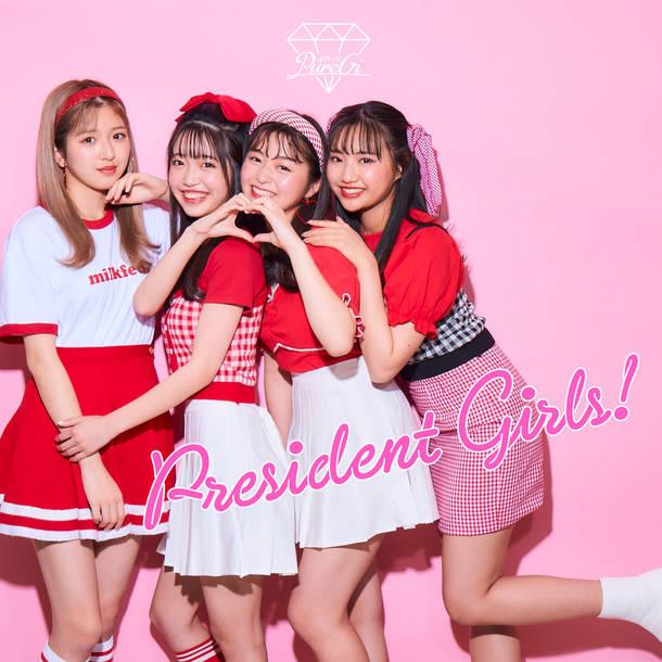 配信楽曲「President Girls!」