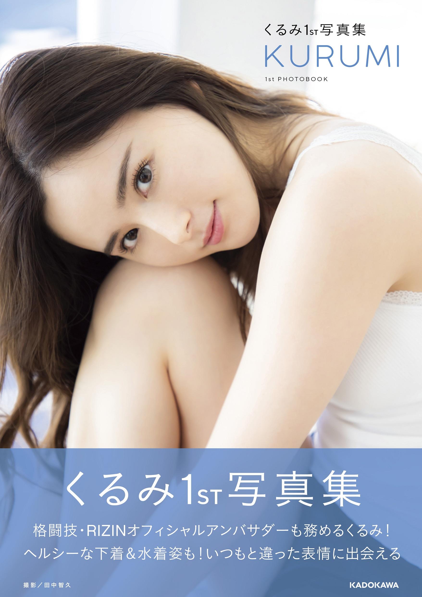 (C)KADOKAWA  (C)Image   PHOTO/TANAKA TOMOHISA