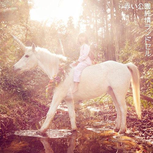 「KOIKI」収録アルバム『純情ランドセル』/赤い公園