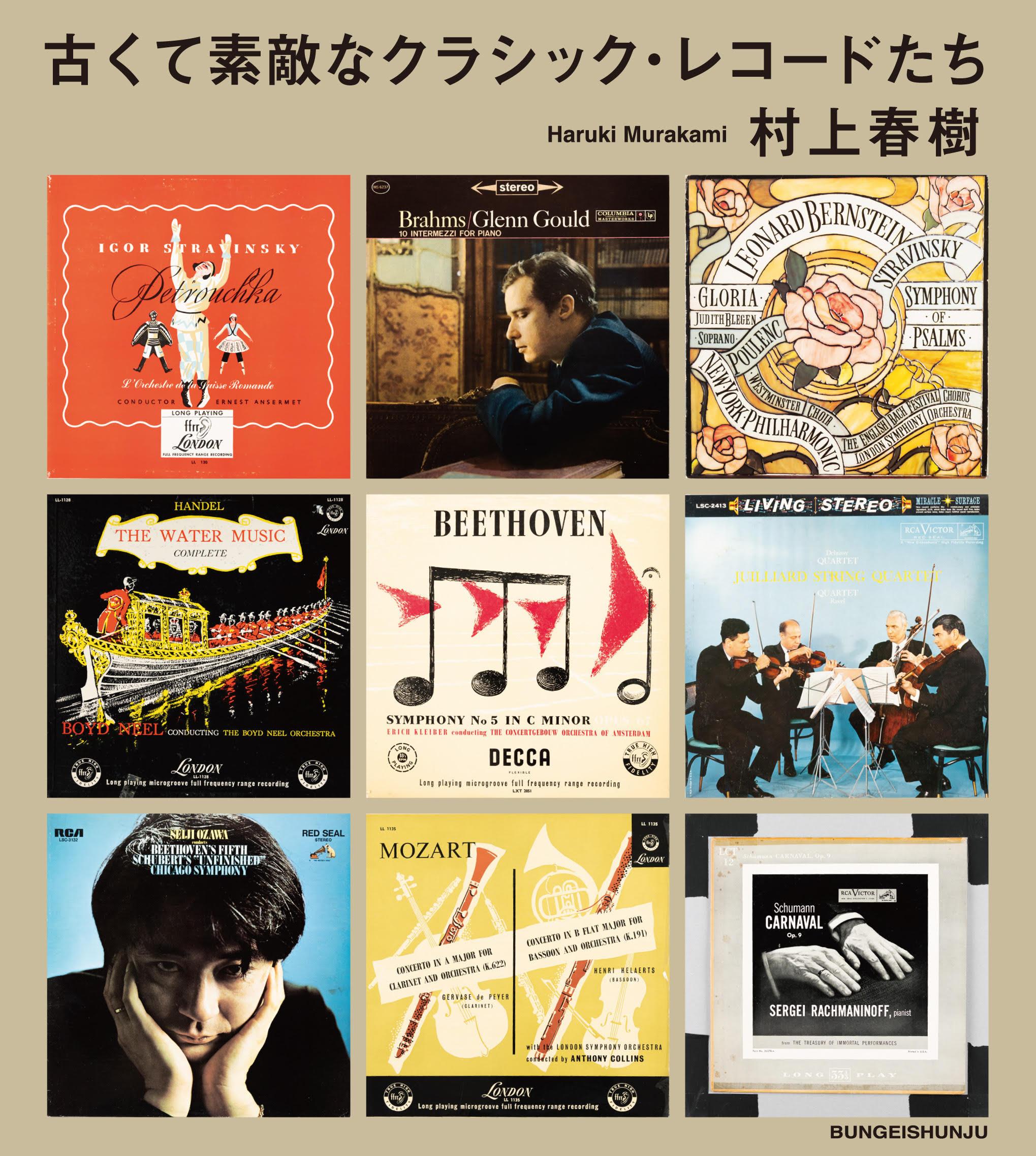 『古くて素敵なクラシック・レコードたち』カバー