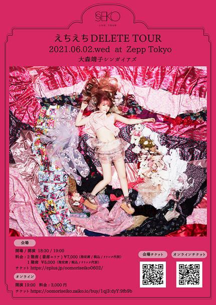 『えちえちDELETE TOUR』ファイナル オンライン
