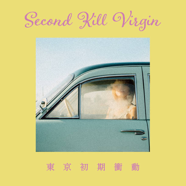 ED『Second Kill Virgin』