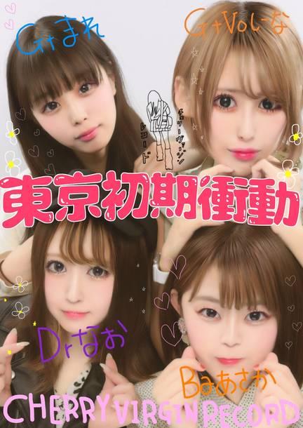 写真左上から時計回り、まれ(Gu)、しーな(Vo&Gu)、あさか(Ba)、なお(Dr)
