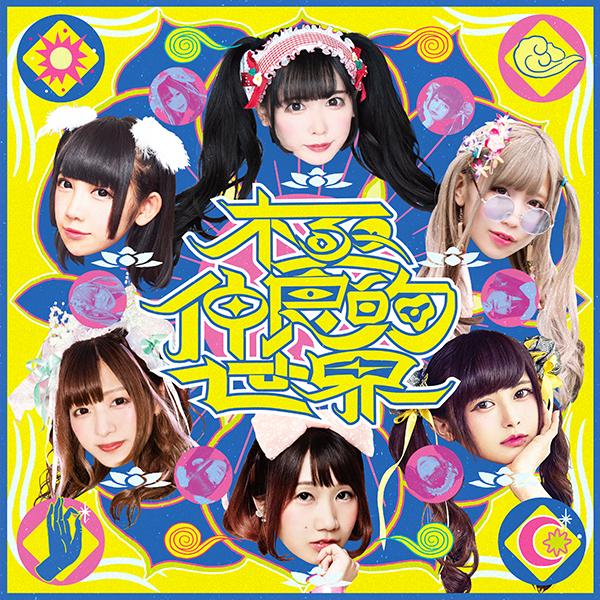 アルバム『-バンもん!BEST- 極仲良的世界』【初回限定盤】(CD+DVD+エムカード)