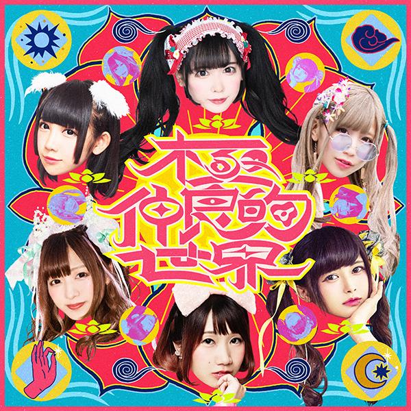 アルバム『-バンもん!BEST- 極仲良的世界』【通常盤】(CD)