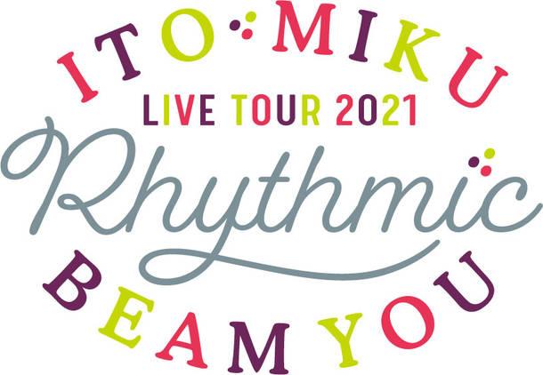 『伊藤美来 Live Tour 2021 Rhythmic BEAM YOU』