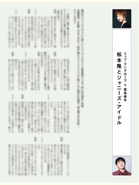 特典本「100%松本隆」ページサンプル
