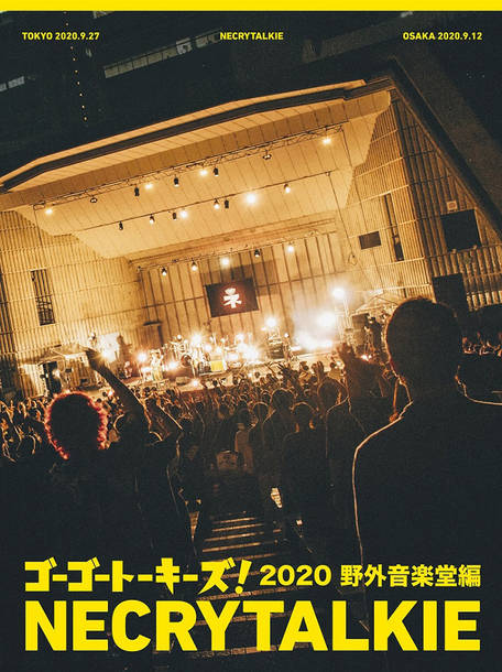 ライブ映像作品『ゴーゴートーキーズ! 2020 野外音楽堂編』