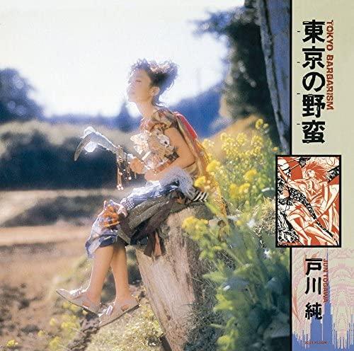 「パンク蛹化の女」収録アルバム『東京の野蛮』/戸川純