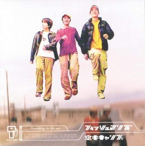 「ナイトクルージング」収録アルバム『空中キャンプ』/Fishmans