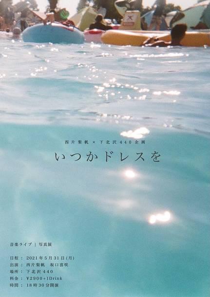 『⻄⽚梨帆×下北沢440企画 ⾳楽ライブ|写真展「いつかドレスを」』