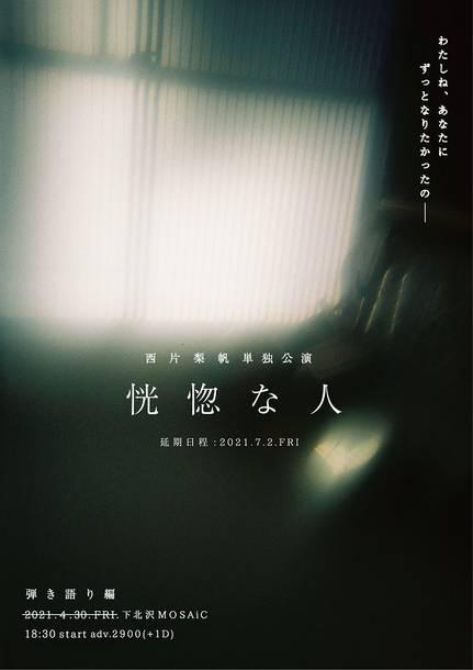 『西片梨帆単独公演「恍惚な人」』