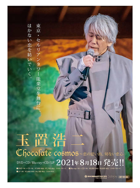 Blu-ray&DVD『Chocolate cosmos~恋の思い出、切ない恋心~』告知ポスター
