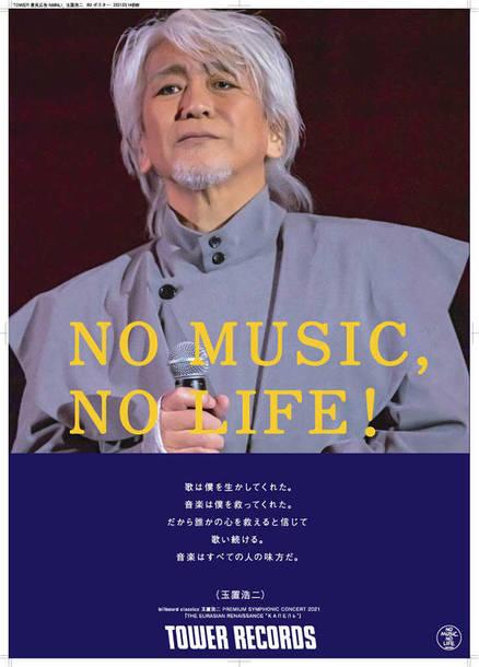 「NO MUSIC, NO LIFE」コラボポスター