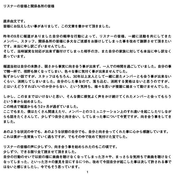 直井由文(Ba) コメント