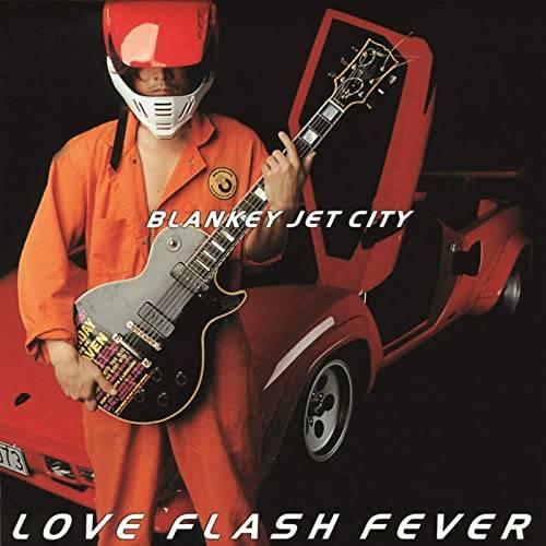 「ガソリンの揺れ方」収録アルバム『LOVE FLASH FEVER』/BLANKEY JET CITY