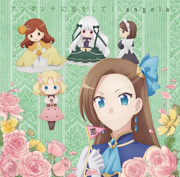 シングル「アンダンテに恋をして!」【アニメ盤】(CD)