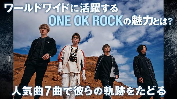 【auスマートパスプレミアム】ONE OK ROCK 特集