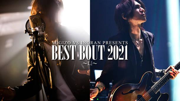 『SUGIZO vs INORAN PRESENTS BEST BOUT 2021~L2/5~』