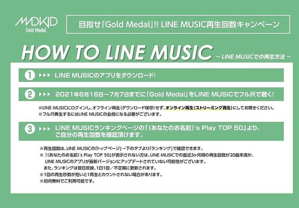 <HOW TO LINE MUSIC>