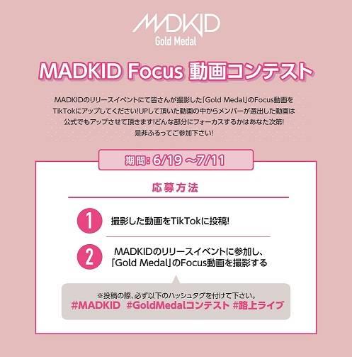 MADKID Focus動画コンテスト