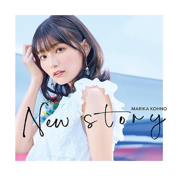 シングル「New story」【初回限定盤】(CD+DVD)