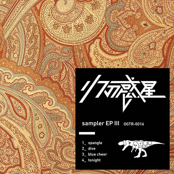 EP『sampler EP III』