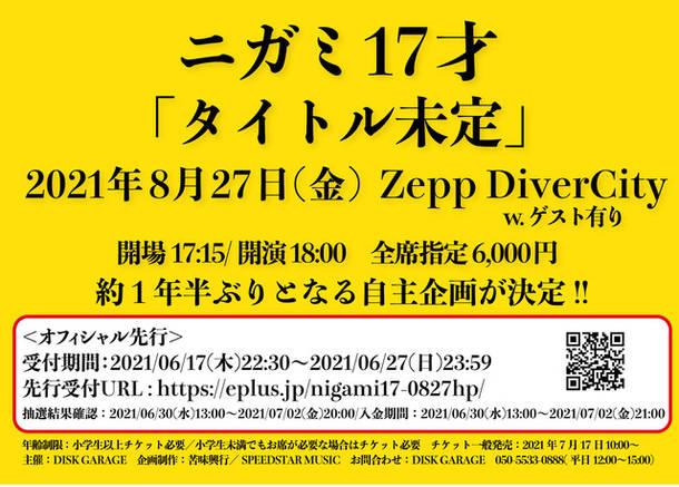 ニガミ17才 8月27日@東京・Zepp DiverCity TOKYO公演