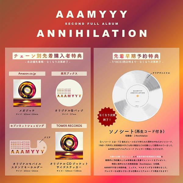 アルバム『Annihilation』予約・購入特典一覧