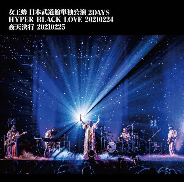 Blu-ray&DVD『女王蜂 日本武道館単独公演 2DAYS HYPER BLACK LOVE 20210224 夜天決行 20210225』【通常盤】(Blu-ray)