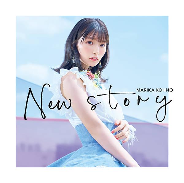 シングル「New story」【通常盤】(CD)