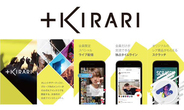 ファンコミュニティアプリ『+KIRARI』