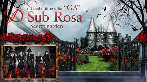 『D official online salon 「Sub Rosa」』